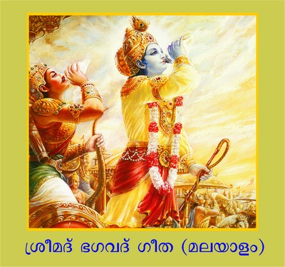 cover gita malayalam text only